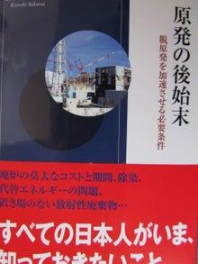 $桜井淳事務所(水戸-サンフランシスコ-アルバーニィ)