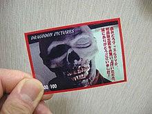 地獄のゾンビ劇場-ナンバーリングカード