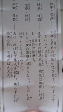 越後屋戦記~ソチも悪よのぅ~GO!GO!みそぢ丑!!(゜Д゜)クワッ-120226_1826~02.jpg