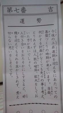 越後屋戦記~ソチも悪よのぅ~GO!GO!みそぢ丑!!(゜Д゜)クワッ-120226_1826~01.jpg