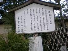 夫婦世界旅行-妻編-神像石