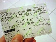 遥香の近況日記-チケット