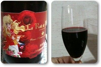 きょんのたわごと-ベルばらワイン3