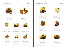 ジローのブログ-menu3