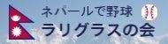 イッソー・タパ OFFCIAL BLOG-ラリグラスの会(バナー)
