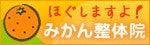 ほぐしますよ! 横浜の隠れ家整体サロン みかん整体院-みかん整体院バナー