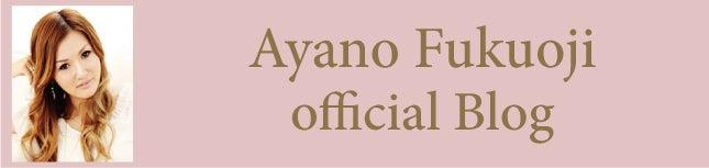 福王寺彩野オフィシャルブログ 「tink pink Ayano's Blog」powered by アメブロ