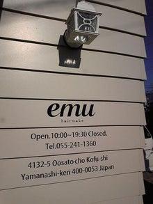 $家出ノート-sorakooの気ままに山梨家出、時々外泊--甲府市でサラサラヘアの美容室emu