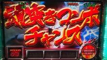 札幌回胴式遊戯専門学校-北の零年ブログ--頭突き