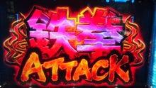 札幌回胴式遊戯専門学校-北の零年ブログ--鉄拳アタック