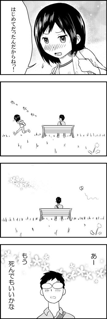 $川井さんはわるくない。 ~12こ下の彼女~-#33 ファーストキス