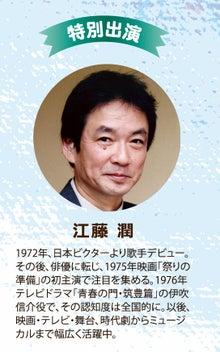 特別出演】江藤 潤さんのご紹介 ...