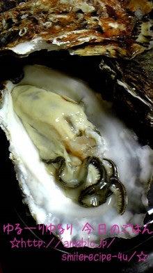 ゆるーりゆるり 今日のごはん-生牡蠣