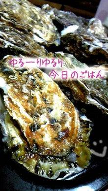 ゆるーりゆるり 今日のごはん-殻つき牡蠣