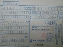 ひろみちゃんと10pooのおきらくブログ-義援金