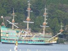 ドラゴン王のブログ-箱根遊覧船大
