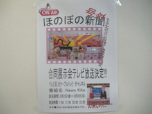 志茂デイサービスセンターオフィシャルブログ