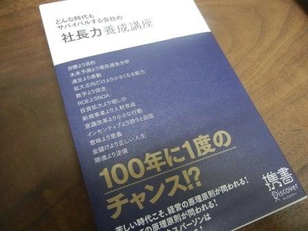 千田工務店の2代目日記