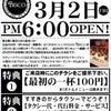 3月2日(金)DINING&CAFEBAR Bisco OPEN!!の画像