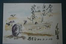 画家さんのブログ-秋吉台