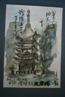 画家さんのブログ-国宝 瑠璃光寺