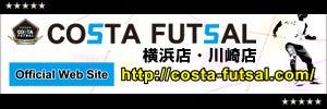 $フットサルコート COSTA横浜 CAFE&BAR併設!BBQセットレンタルも!!