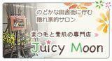 奈良天理のまつ毛サロン&スクール&カフェJuicyMoonのオーナーblog
