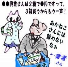 奥様はねこ ~団地妻猫とダーリン絵日記~-秘書1-3