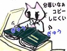 奥様はねこ ~団地妻猫とダーリン絵日記~-秘書1-2