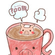 foo豚(フートン)…