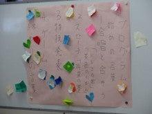 都岐沙羅パートナーズセンタースタッフの徒然日記