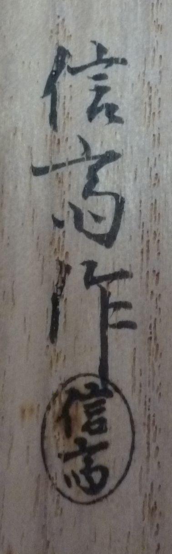菊の蒔絵・竹茶杓(稲垣信斎の作...