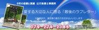 姫路 辻行政書士事務所 補助者(犬 )みるくのブログ 遺言・相続