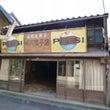 江戸末期の町家