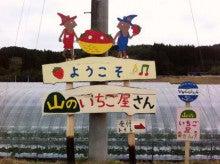 いちご姫 オフィシャルブログ 「いちご会議は15時から」 Powered by Ameba-__~12.JPG
