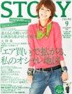 「STORY」2011年9月号