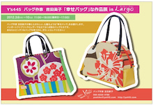 $Y's445 バッグ作家 吉田美子のブログ