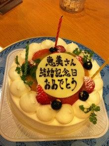 $内藤恵美オフィシャルブログ 「Life is good」Powered by Ameba-IMG_1390.jpg