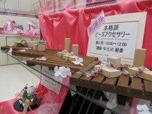 $神奈川県鎌倉市のビーズアクセサリー教室 ☆ray styleブログ-ヨークディスプレイ