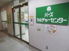 $神奈川県鎌倉市のビーズアクセサリー教室 ☆ray styleブログ-バーズカルチャーセンター