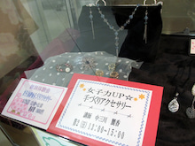 $神奈川県鎌倉市のビーズアクセサリー教室 ☆ray styleブログ-バーズディスプレイ