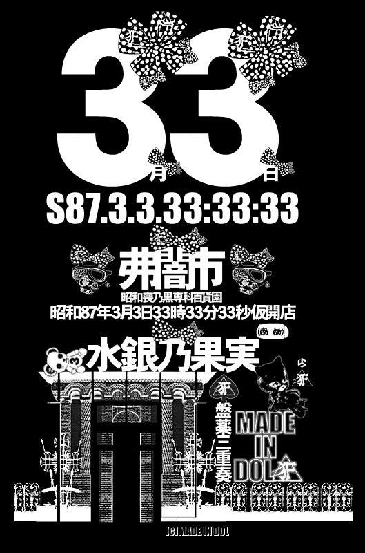 】】】眼球古(メダマコ)333【【【 の★ピグプリケっ★since20100707-33tdes