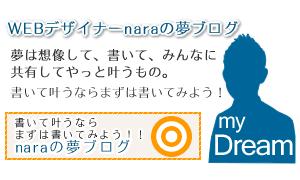 埼玉のWEBデザイナーnaraの夢ブログ