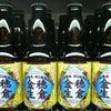穂倉金生地ビールの画像