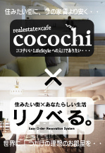リノべる×ココチ不動産・・・・大阪のリノベーション