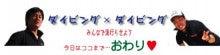 AQUA GIFT(アクアギフト)②号&テンパのすべらないブログ-ipodfile.jpg