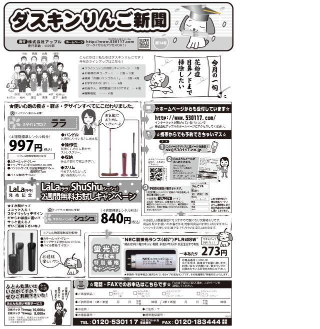 $ダスキンりんご新聞ブログ版
