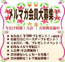 ラレーヌ奈良店 (奈良ファミリーのセレクトショプ)のブログです!