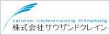 株式会社サウザンドクレイン公式サイト