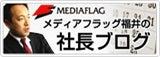 メディアフラッグ福井のMarketWatcherブログ